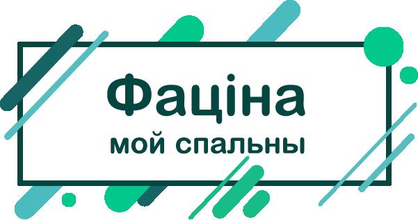Фатина в Могилеве